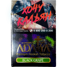 Табак для кальяна Adalya 50 гр Black Grape