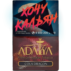 Табак для кальяна Adalya 50 гр Cola Dragon